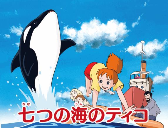 「七つの海のティコ」の絵本や動画を無料で見るには?【内容・あらすじ↓↓】