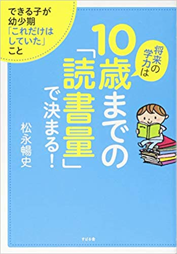 将来の学力は10歳までの「読書量」で決まる!【要約・レビュー】