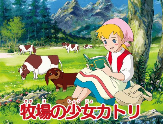 「牧場の少女カトリ」の絵本や動画を無料で見るには?【内容・あらすじ↓↓】