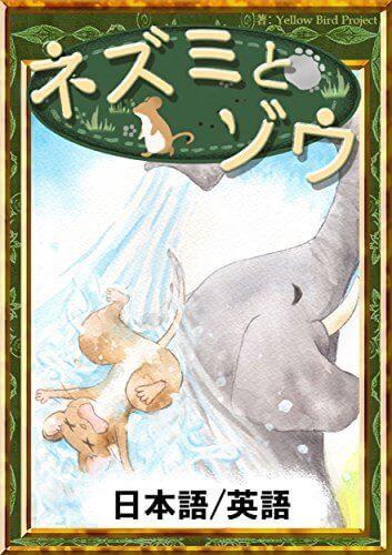 【無料】トルコ昔話「ネズミとゾウ」の絵本(英語あり)・朗読(オーディオブック)はこちら↓↓