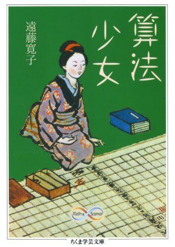 江戸時代の算数の評価…「算法少女」を今すぐ見るなら↓↓【あらすじ・感想】
