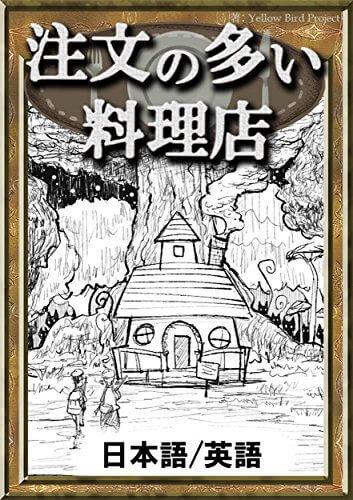 【無料】「注文の多い料理店」の絵本(英語あり)・朗読(オーディオブック)を見るなら↓↓