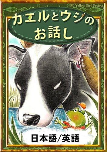 【無料】「カエルと牛」の絵本(英語あり)・朗読(オーディオブック)はこちら↓↓
