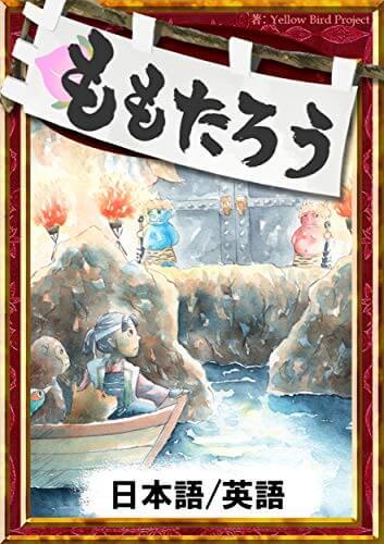 【無料】「桃太郎(ももたろう)」の絵本(英語アリ)・朗読(オーディオブック)はこちら↓↓