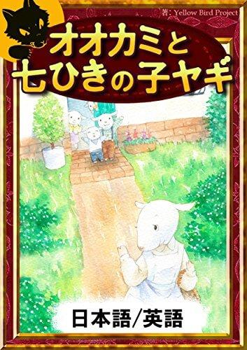 「オオカミと七匹の子ヤギ」の絵本(英語あり)・朗読(オーディオブック)はこちら↓↓