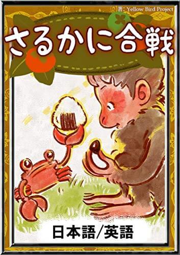 【無料】「猿蟹(さるかに)合戦」の絵本(英語あり)・朗読(オーディオブック)はこちら↓↓